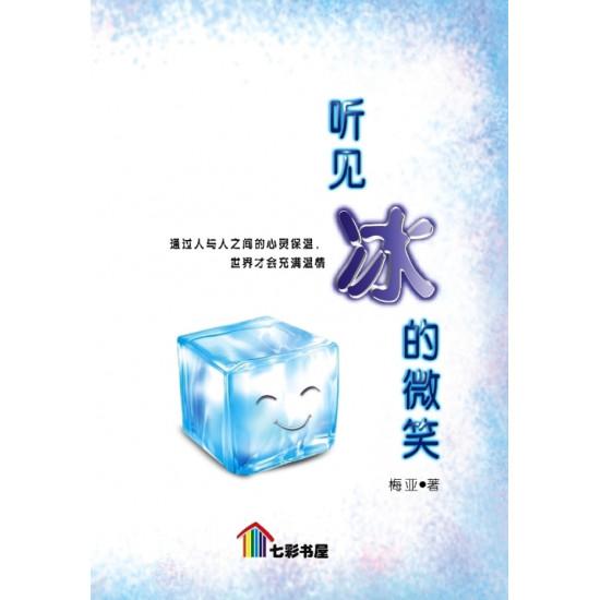 听见冰的微笑 (e-Book)