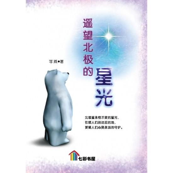 遥望北极的星光 (e-Book)