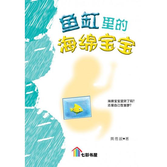 鱼缸里的海绵宝宝 (e-Book)