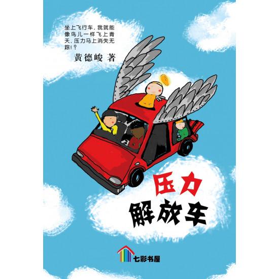 压力解放车 (e-Book)