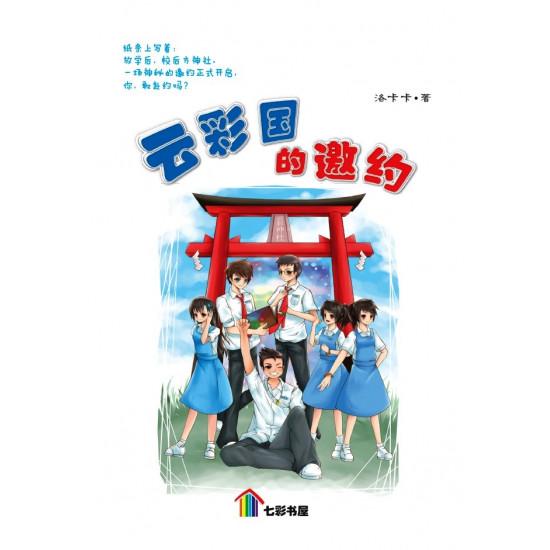 云彩国的邀约 (e-Book)
