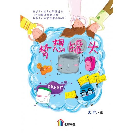 七彩书屋小说 - 梦想罐头