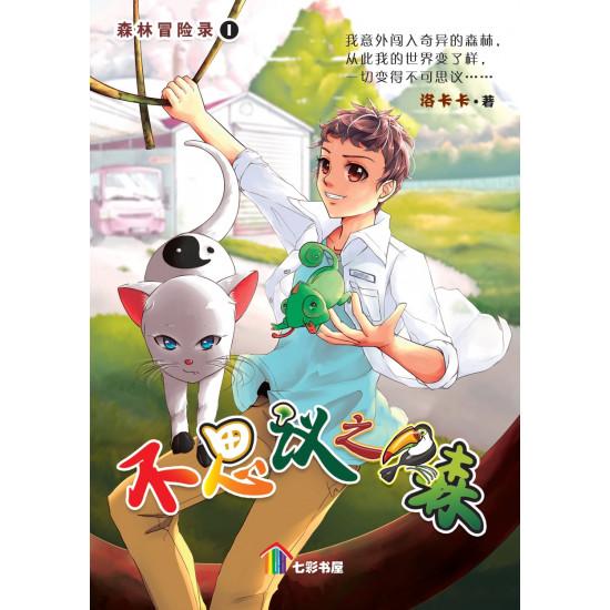 不思议之森 (e-Book)