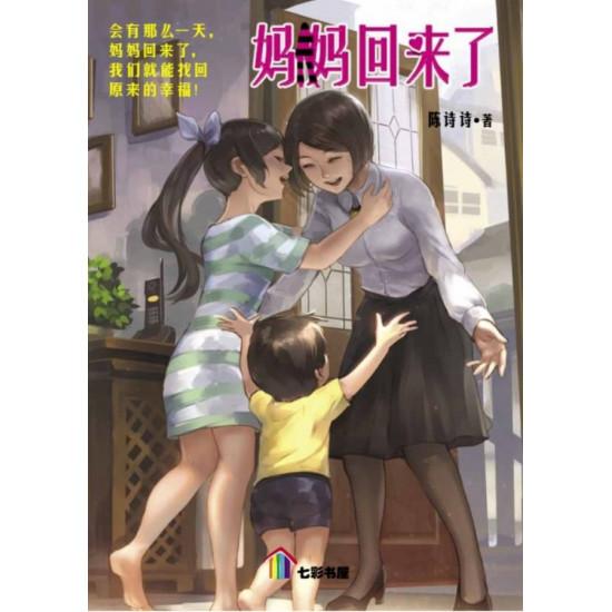 妈妈回来了 (e-Book)