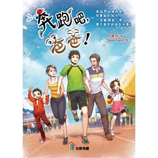 七彩书屋小说 - 奔跑吧,爸爸!