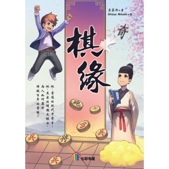 七彩书屋小说- 棋缘
