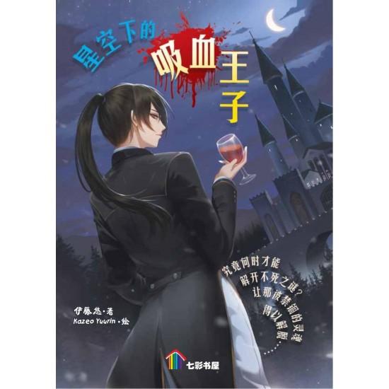 七彩书屋小说 - 星空下的吸血王子