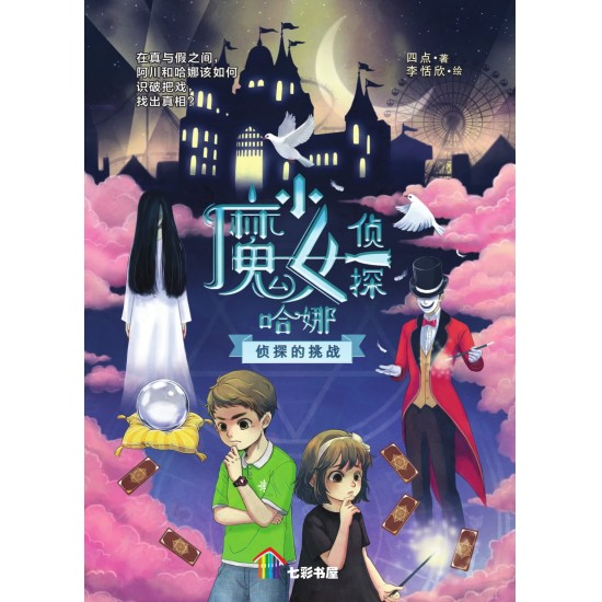七彩书屋小说 - 侦探的挑战