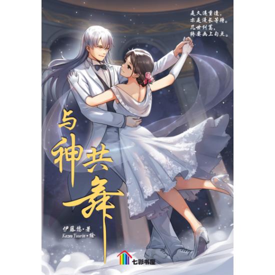 七彩书屋小说 - 与神共舞