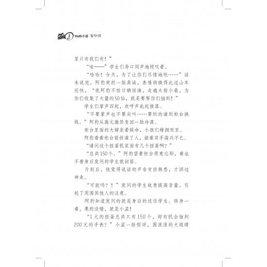 七彩书屋小说 - 玉米城狂想曲