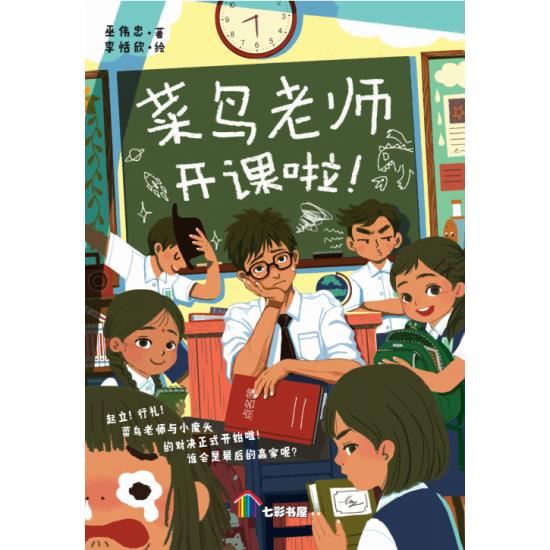 七彩书屋小说 - 菜鸟老师开课啦!