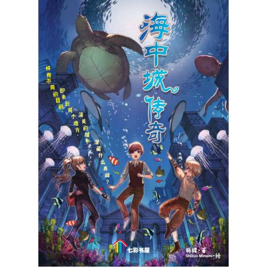 七彩书屋小说 - 海中城传奇