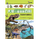 Britannica 大英儿童漫画百科 - 恐龙时代探险记