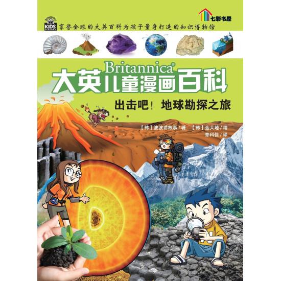 Britannica 大英儿童漫画百科 - 出击吧! 地球勘探之旅