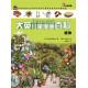 BRITANNICA 大英儿童漫画百科 - 植物