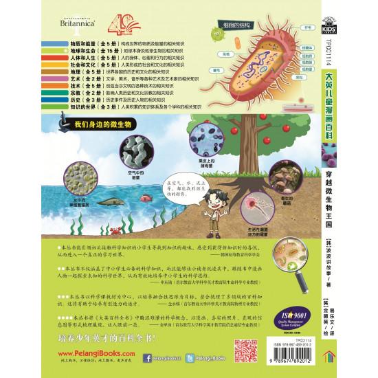 Britannica 大英儿童漫画百科 - 穿越微生物王国