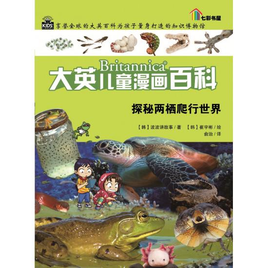 BRITANNICA 大英儿童漫画百科 - 探秘两栖爬行世界