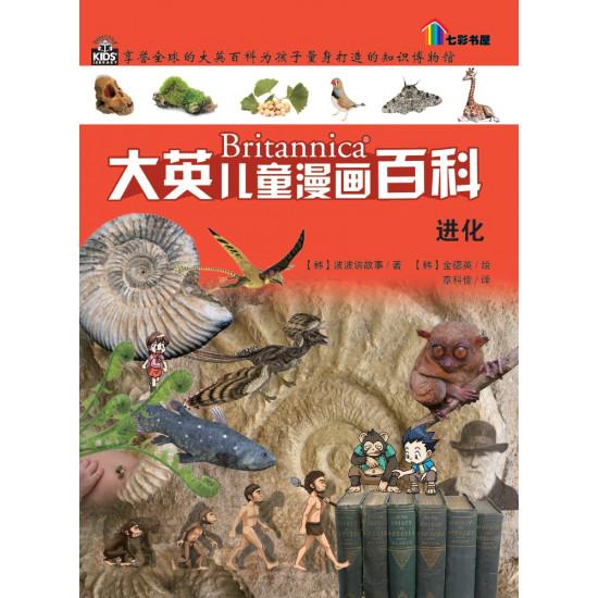 Britannica 大英儿童漫画百科 - 进化