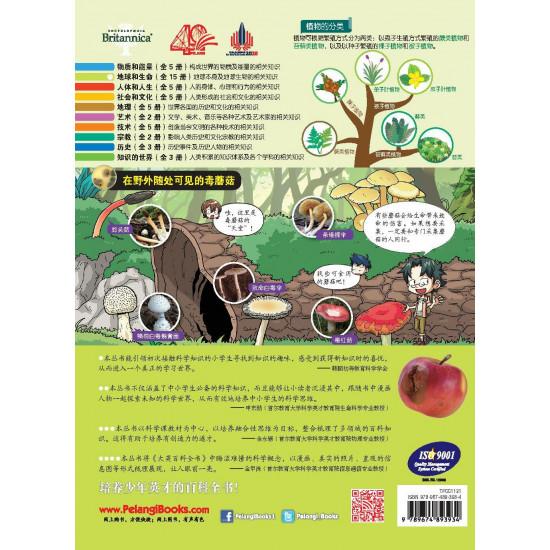 Britannica 大英儿童漫画百科 - 真菌和苔藓
