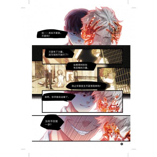 劲漫画:核心防卫 3