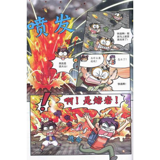 科学小博士 3 - 地震与火山