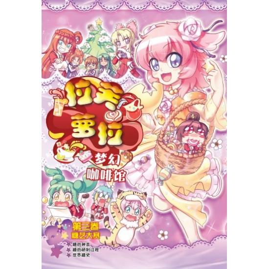 拉芙萝拉梦幻咖啡馆 第3卷 - 糖艺大赛