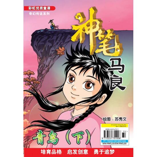 神笔马良 APR 2012 - 青鸟 (下)