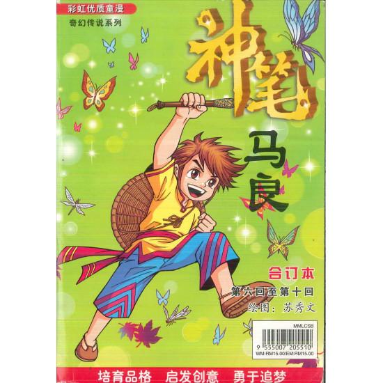 神笔马良漫画 Set B (5 in 1)