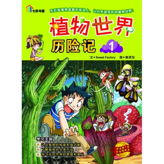 我的第一本科学漫画 - 植物世界历险记 1