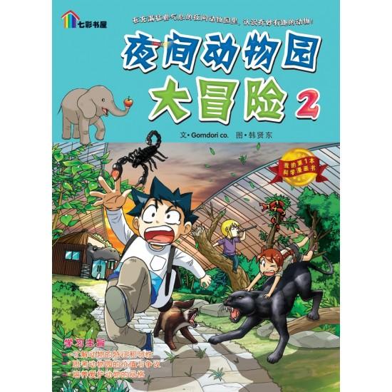 我的第一本科学漫画 - 夜间动物园大冒险 2