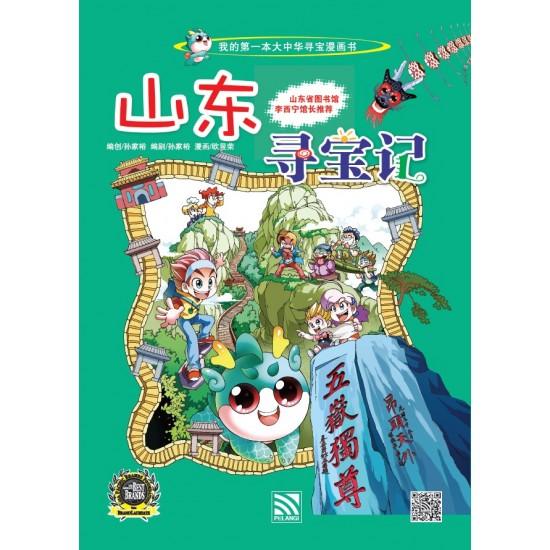 大中华寻宝漫画书 5 : 山东寻宝记