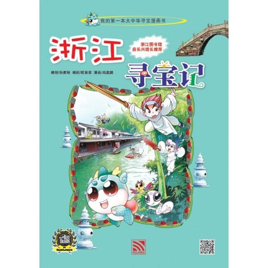 大中华寻宝漫画书 7 : 浙江寻宝记