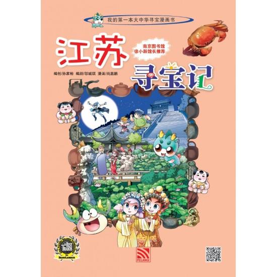 大中华寻宝漫画书 8 : 江苏寻宝记