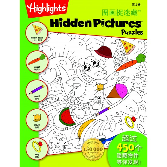 Highlights Hidden Pictures Puzzles (Eng/Chinese) - Hidden Pictures Puzzles 1 (BI-BC)