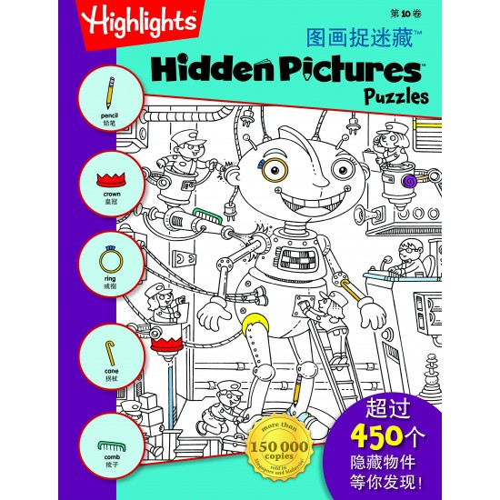 Highlights Hidden Pictures Puzzles Vol. 10 (Eng/Chinese)
