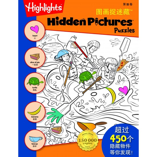 Highlights Hidden Pictures Puzzles (Eng/Chinese) - Hidden Pictures Puzzles 11(BI-BC)