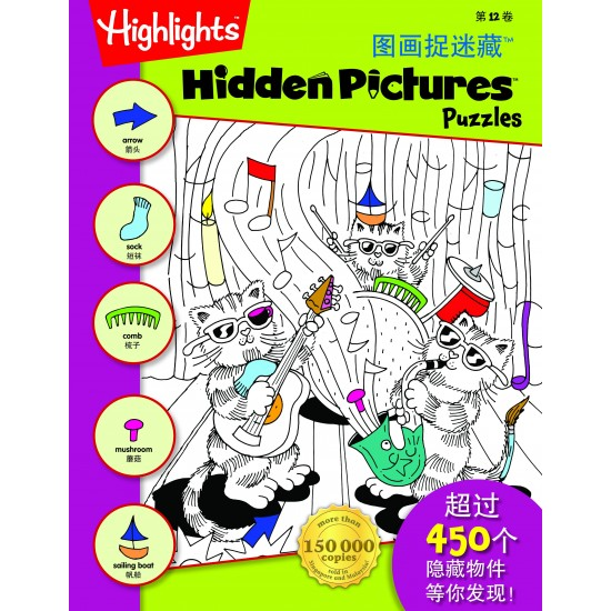 Highlights Hidden Pictures Puzzles Vol. 12 (Eng/Chinese)