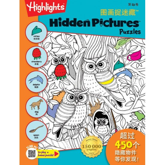 Highlights Hidden Pictures Puzzles (Eng/Chinese) - Hidden Pictures Puzzles 13(BI-BC)