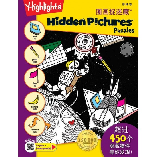 Highlights Hidden Pictures Puzzles Vol. 14 (Eng/Chinese)