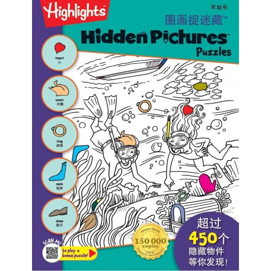 Highlights Hidden Pictures Puzzles Vol. 15 (Eng/Chinese)