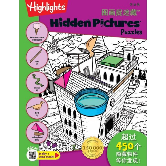 Highlights Hidden Pictures Puzzles (Eng/Chinese) - Hidden Pictures Puzzles 16(BI-BC)