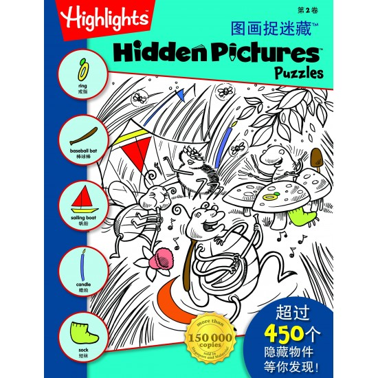 Highlights Hidden Pictures Puzzles Vol. 2 (Eng/Chinese)