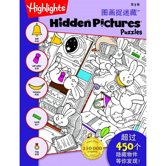 Highlights Hidden Pictures Puzzles (Eng/Chinese) - Hidden Pictures Puzzles 5(BI-BC)