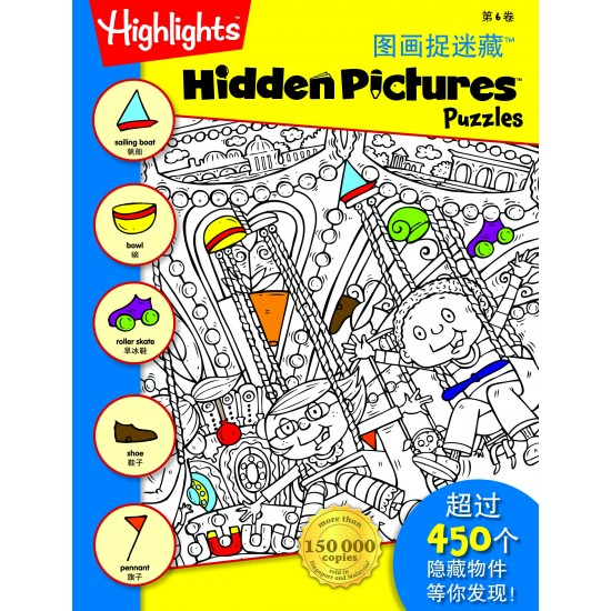 Highlights Hidden Pictures Puzzles (Eng/Chinese) - Hidden Pictures Puzzles 6(BI-BC)