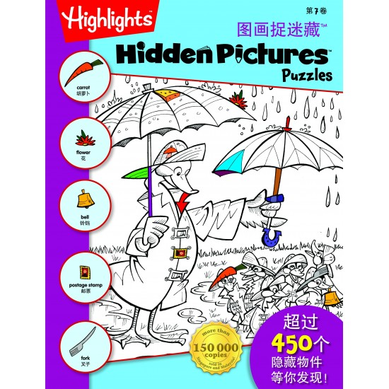 Highlights Hidden Pictures Puzzles (Eng/Chinese) - Hidden Pictures Puzzles 7(BI-BC)