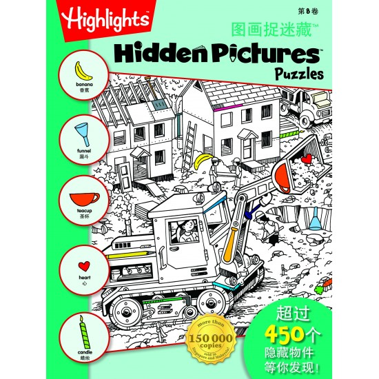 Highlights Hidden Pictures Puzzles (Eng/Chinese) - Hidden Pictures Puzzles 8(BI-BC)