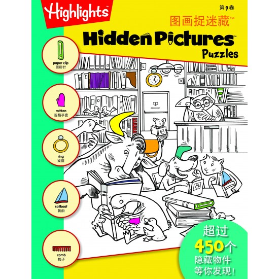 Highlights Hidden Pictures Puzzles (Eng/Chinese) - Hidden Pictures Puzzles 9(BI-BC)