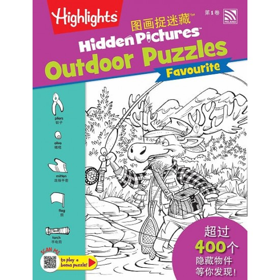 Highlights Hidden Pictures Outdoor Puzzles Vol. 1 (Eng/Chinese)