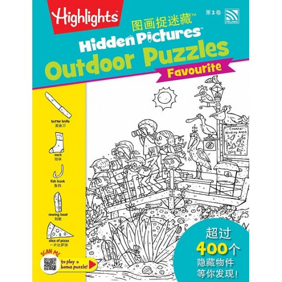 Highlights Hidden Pictures Outdoor Puzzles (Eng/Chinese) - Hidden Pictures Outdoor Puzzles Vol 2