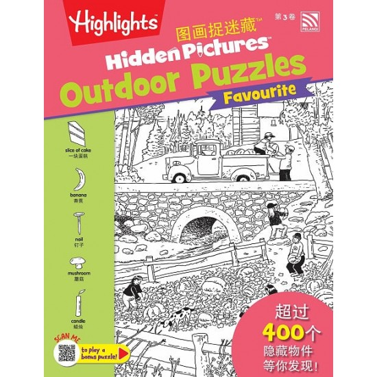 Highlights Hidden Pictures Outdoor Puzzles (Eng/Chinese) - Hidden Pictures Outdoor Puzzles Vol 3
